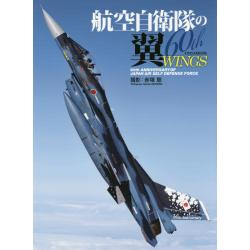 航空自衛隊の翼60th WINGS 60th ANNIVERSARY OF JAPAN AIR SELF DEFENSE FORCE [イカロスMOOK]