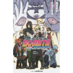 BORUTO NARUTO THE MOVIE [JUMP j BOOKS]