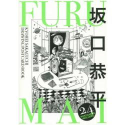 FURUMAI SAKAGUCHI KYOHEI DRAWING POSTCARD BOOK [Errand Press Postcard Book 01]