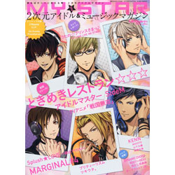 MY★STAR vol.2 【雑誌】