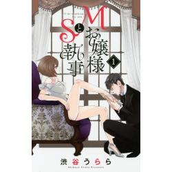 Mお嬢様とS執事 Ⅰ'll do anything for you. 1 [office YOU COMICS]
