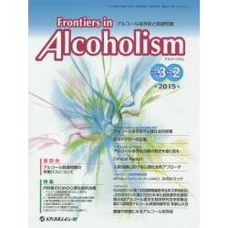 Frontiers in Alcoholism アルコール依存症と関連問題 Vol.3No.2(2015.7)