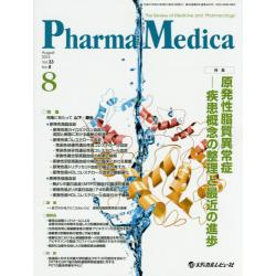 Pharma Medica Vol.33No.8(2015-8)