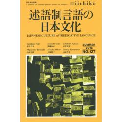 LIBRARY iichiko quarterly intercultural No.127(2015SUMMER) a journal for transdisciplinary studies of pratiques