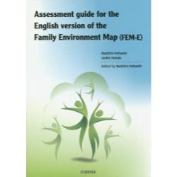 Assessment guide for the English version of the Family Environment Map〈FEM-E〉