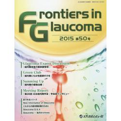Frontiers in Glaucoma 第50号(2015)