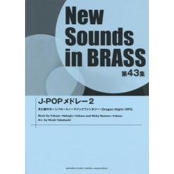 楽譜 J-POPメドレー 2 [NewSounds inBRASS 43]
