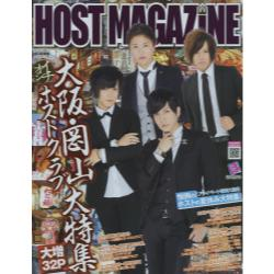 HOST MAGAZINE Vol.48(2015NOV) [サンワムック]