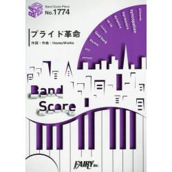 プライド革命 [BAND SCORE PIECE No.1774]