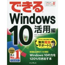できるWindows10 活用編
