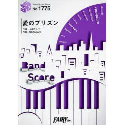 愛のプリズン [BAND SCORE PIECE No.1775]