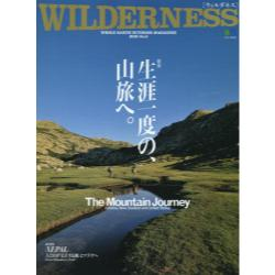WILDERNESS WHOLE EARTH OUTDOOR MAGAZINE No.5(2015) [エイムック 3210]