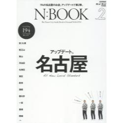 N:BOOK The Finest City Guide Book of Around NAGOYA Vol.2 [CARTOP MOOK]