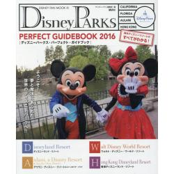 Disney PARKS PERFECT GUIDEBOOK 海外ディズニーリゾートのすべて 2016 [DISNEY FAN MOOK 35]