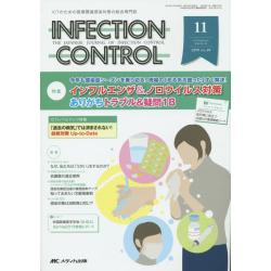INFECTION CONTROL ICTのための医療関連感染対策の総合専門誌 第24巻11号(2015-11)