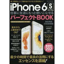 iPhone 6s 6s Plus仕事に生活にもっと使いこなせるパーフェクトBOOK [DIA Collection]