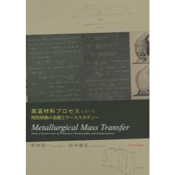 高温材料プロセスにおける物質移動の基礎とケーススタディー Metallurgical Mass Transfer from a lecture note of Professors Brimacombe and Samarasekera