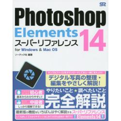 Photoshop Elements 14スーパーリファレンス for Windows & Mac OS