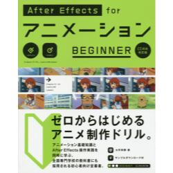 After Effects forアニメーションBEGINNER Animation Beginners Drill