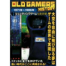 OLD GAMERS HISTORY Vol.8