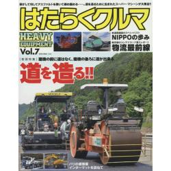 はたらくクルマ HEAVY EQUIPMENT Vol.7 [NEKO MOOK 2349]
