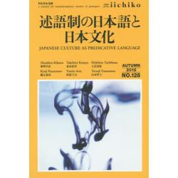 LIBRARY iichiko quarterly intercultural No.128(2015AUTUMN) a journal for transdisciplinary studies of pratiques