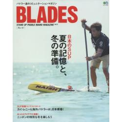 BLADES STAND UP PADDLE BOARD MAGAZINE Vol.5 [エイムック 3240]