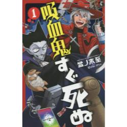 吸血鬼すぐ死ぬ 1 [SHONEN CHAMPION COMICS]
