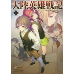 大陸英雄戦記 1 [EARTH STAR NOVEL ESN023]