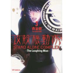 攻殻機動隊STAND ALONE COMPLEX~The Laughing Man~ 3 [ヤンマガKCDX 3961]