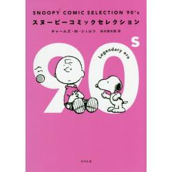 SNOOPY COMIC SELECTION 90's [角川文庫 し50-15]