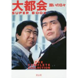 大都会闘いの日々SUPER BOOK THE COMPLETE COLLECTION