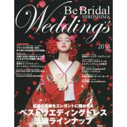 Be Bridal HIROSHIMA Wedding's vol.32(2016)