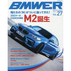 BMWER Vol.27 [NEKO MOOK 2407]