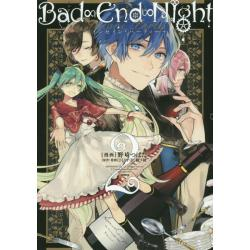 Bad∞End∞Night~インセイ 2 [ZERO-SUM COMICS]