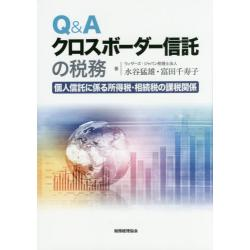 Q&Aクロスボーダー信託の税務 個人信託に係る所得税・相続税の課税関係