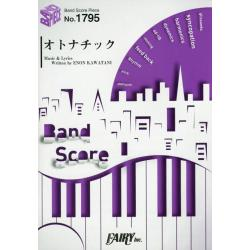 オトナチック [BAND SCORE PIECE No.1795]