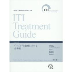 ITI Treatment Guide Japanese Volume8