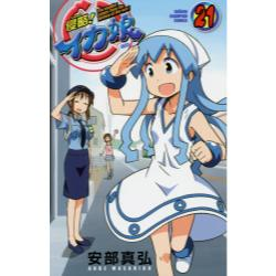 侵略!イカ娘 The invader comes from the bottom of the sea! 21 [SHONEN CHAMPION COMICS]