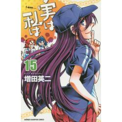 実は私は 15 [SHONEN CHAMPION COMICS]