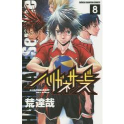 ハリガネサービス 8 [SHONEN CHAMPION COMICS]
