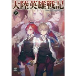 大陸英雄戦記 2 [EARTH STAR NOVEL ESN024]