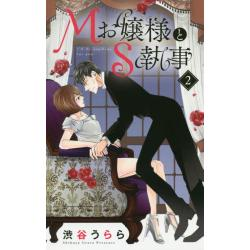Mお嬢様とS執事 Ⅰ'll do anything for you. 2 [office YOU COMICS]
