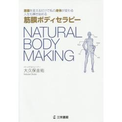NATURAL BODY MAKING 筋膜ボディセラピー