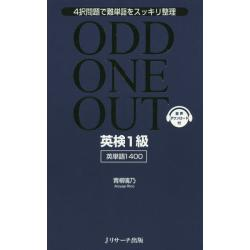 ODD ONE OUT英検1級英単語1400 4択問題で難単語をスッキリ整理
