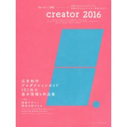 creator advertisement・sales promotion tools・web・graphical user interface・editorial・film・package・application・digital signage・even