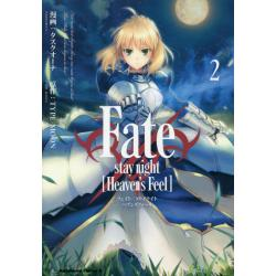 Fate/stay night〈Heaven's Feel〉 2 [角川コミックス・エース KCA387-12]