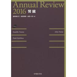 Annual Review腎臓 2016