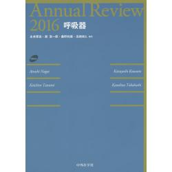 Annual Review呼吸器 2016