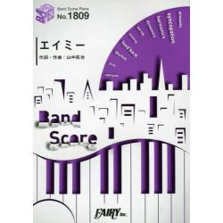 エイミー [BAND SCORE PIECE No.1809]